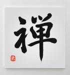 Zen Brush 2 1